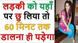 Health tips hindi - अगर आपने यहाँ छु लिया तो लगतार करवाए बिना नही रह सकती healthy life & education