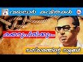 Download വയലാറിന്‍റെ കവിതകൾ | Samskarathinte Nalangal | Malayalam Kavithakal  | vayalar kavithakal MP3 song and Music Video