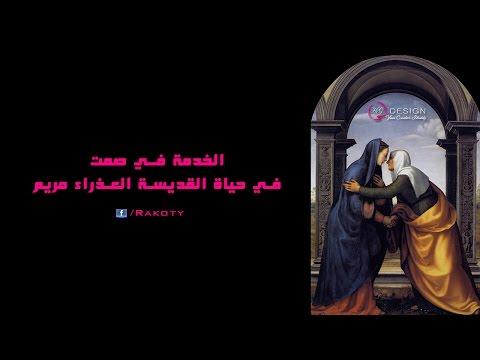الخدمة في صمت في حياة العذراء مريم - تأمل أبونا داود لمعي