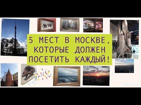 5 МЕСТ В МОСКВЕ, КОТОРЫЕ ДОЛЖЕН ПОСЕТИТЬ КАЖДЫЙ!