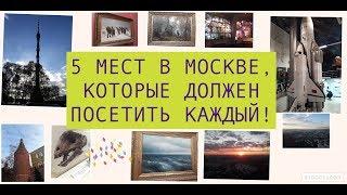Смотреть видео 5 МЕСТ В МОСКВЕ, КОТОРЫЕ ДОЛЖЕН ПОСЕТИТЬ КАЖДЫЙ! онлайн
