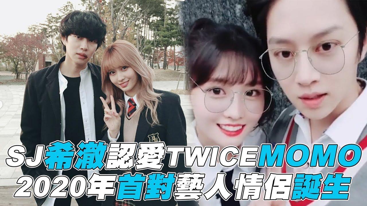 【希澈xMOMO】SJ希澈認愛TWICE MOMO 2020年首對藝人情侶出爐 - YouTube