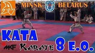 Соревнования по каратэ. КАТА. Дети 8 лет. Competitions in karate Shotokan. KATA. Boys 8 years