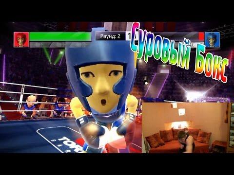 Суровый Бокс С Фростом! (Кинект Спорт!)№1