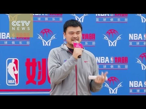 Former NBA superstar Yao Ming opens basketball training courses in Shanghai