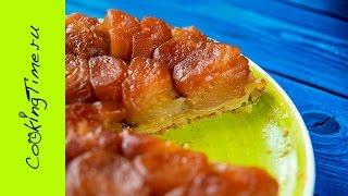 Яблочный пирог Тарт Татен (Tarte Tatin) + песочное тесто - как приготовить, оригинальный рецепт