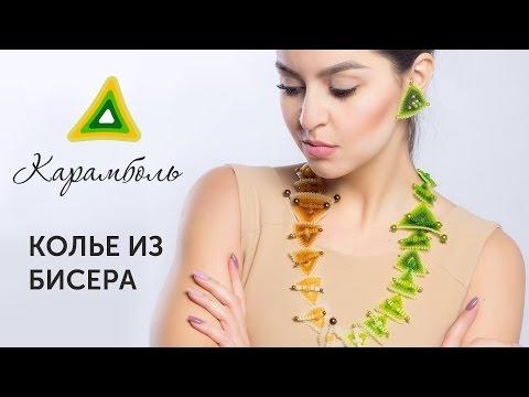 """Колье из бисера """"Карамболь"""" 🎍. в технике """"Мозаичное плетение"""" (пейоточный стежок)"""