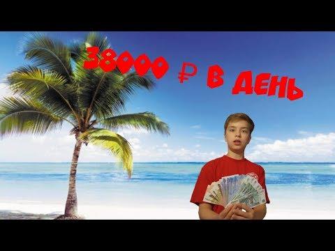 Заработок от 38 000 рублей в день