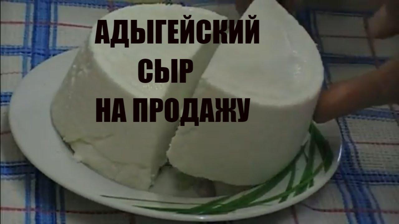 АДЫГЕЙСКИЙ СЫР ИЗ МОЛОКА ДОМАШНИЙ. Молодой домашний сыр. ДОМАШНИЙ СЫР ИЗ МОЛОКА.