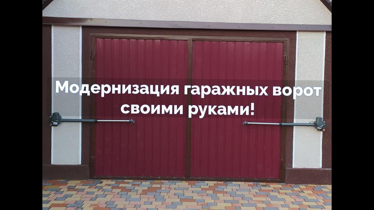 Как модернизировать ворота в гараж своими руками? Часть 1