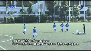 桐蔭学園のサッカートレーニング~フットボール・ブレインを鍛える!~