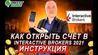 Открытие счета в Interactive Brokers в 2021 году. Подробная инструкция