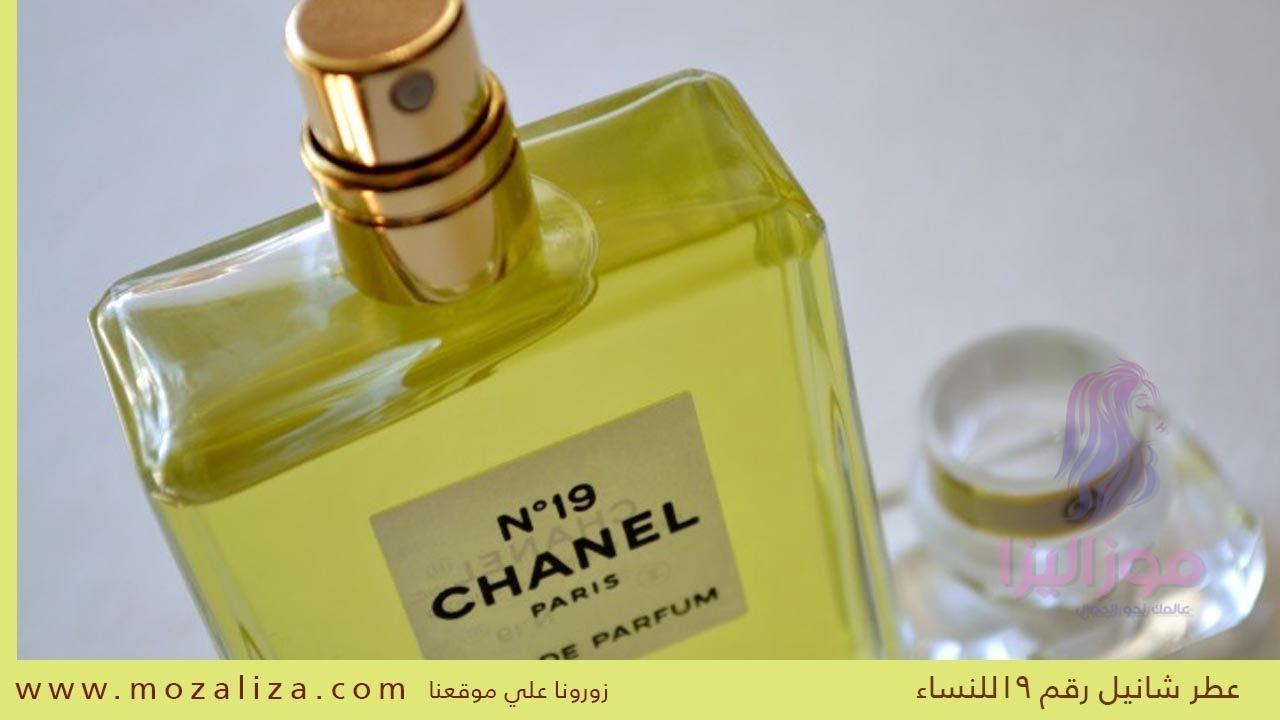 7bd91ecbb مراجعة وشراء عطر شانيل 19 الأصلي للنساء CHANEL N19 - YouTube