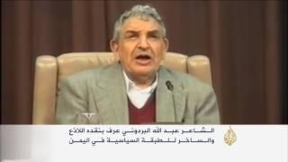 اليمنيون يحيون ذكرى وفاة الشاعر البردوني