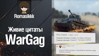 WarGag - Живые цитаты от Romasikkk [World of Tanks]
