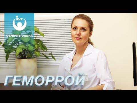 Проктолог и проктология, лечение геморроя в центре