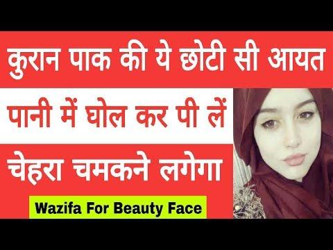 Chehre Par Noor Paida Karne Ka Amal   Qurani Ayat Ka Wazifa In Hindi   Wazifa For Beauty Face