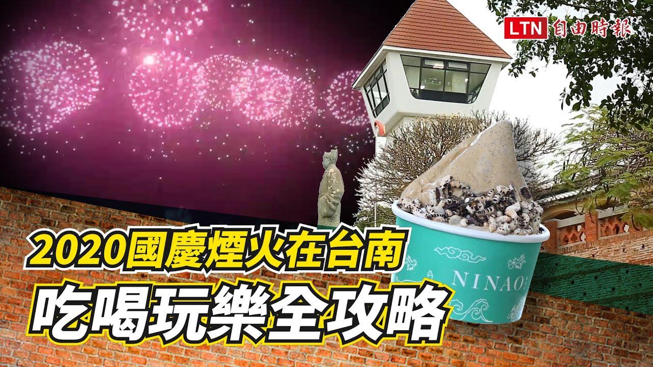 2020國慶煙火在台南  吃喝玩樂全攻略
