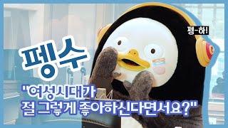 추운 곳에서 온 가장 핫한 연습생, 펭수! 그리고 펭수홀릭 MBC 방송국놈들(?) / 여성시대 양희은 서경석입니다