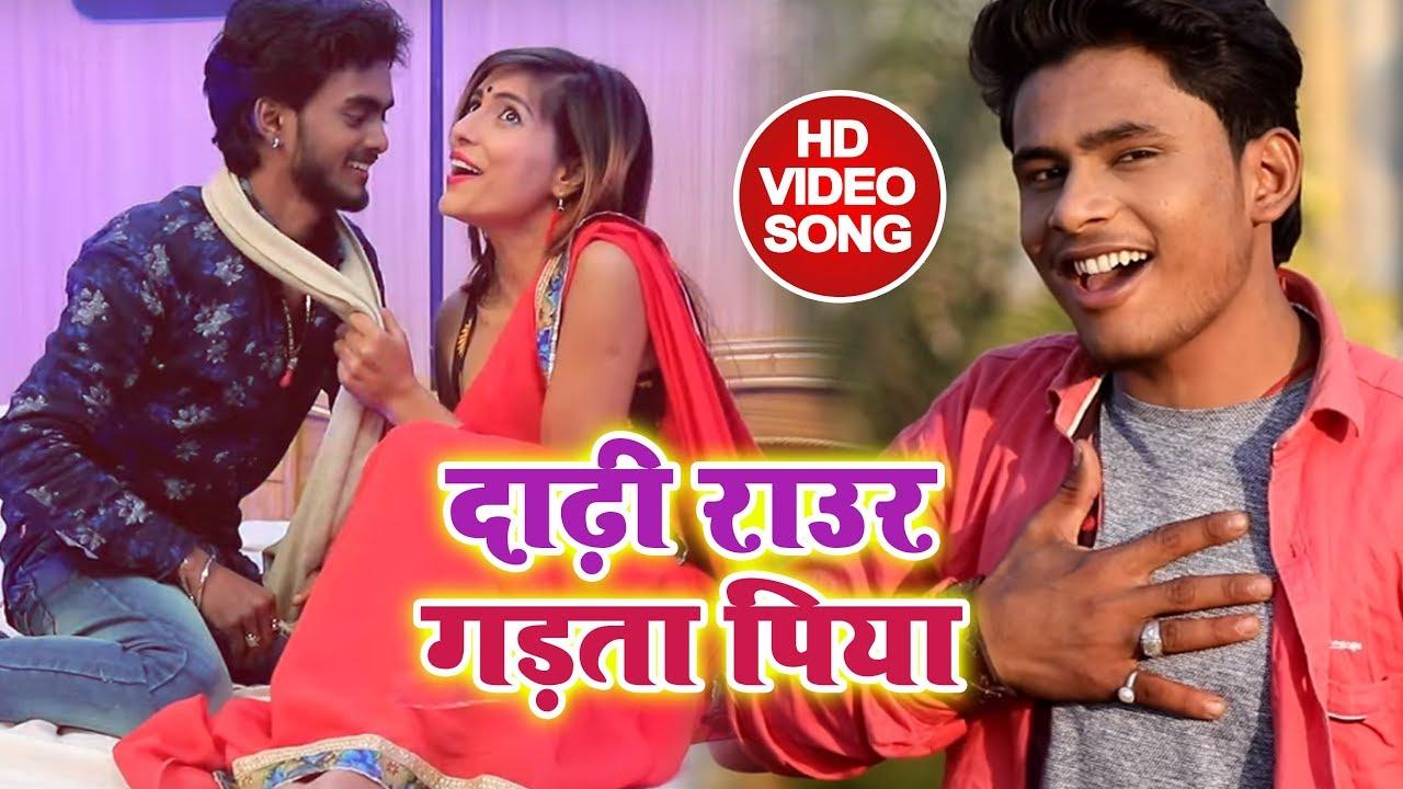 #Video Song - Dadhi Raur Gadata Piya - दाढ़ी राउर गड़ता पिया - Ujjwal Ujala  - Arun Bihari