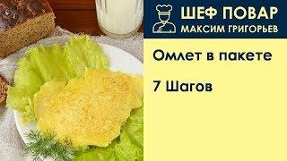 Омлет в пакете . Рецепт от шеф повара Максима Григорьева