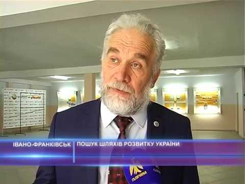 Пошук шляхів розвитку України