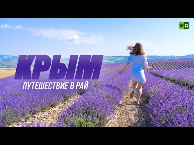 Крым. Путешествие в рай