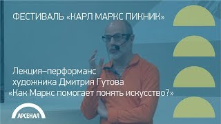 Лекция–перформанс художника Дмитрия Гутова на тему «Как Маркс помогает понять искусство?»