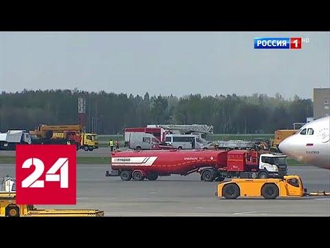 Airbus совершил аварийную посадку в московском аэропорту - Россия 24