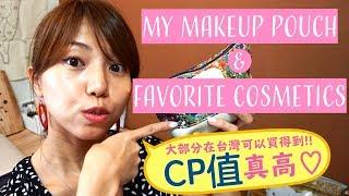 """日本女生介紹""""我的化妝包""""!""""CP值""""真高!愛用彩妝品介紹!My makeup pouch & favorite cosmetics"""