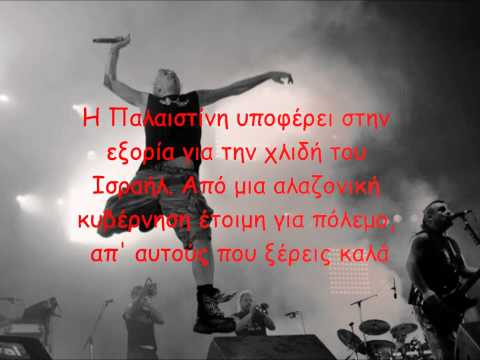 Ska-P - Intifada (Greek Lyrics)
