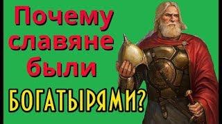 Почему славяне были богатырями