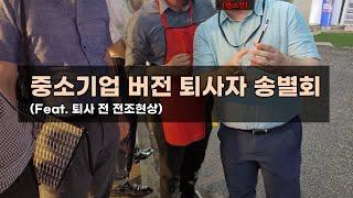 중소기업 버전 퇴사자 송별회(Feat. 빤스런 전조현상)