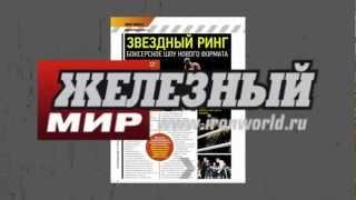 "Журнал ""Железный Мир"". Анонс №3, 2012."