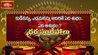కుడి కన్ను, ఎడమ కన్ను అదిరితే అందులో ఏది శుభం.. ఏది అశుభం? || Bhakthi TV