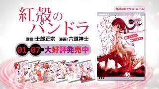角川コミックスエース「紅殻のパンドラ」CM(七転福音ver)