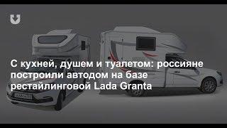 На базе Lada Granta FL сделали автодом, его можно купить