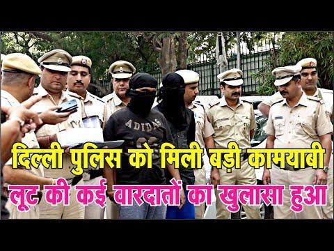 #news #apnidilli दिल्ली पुलिस को मिली बड़ी कामयाबी, लूट की कई वारदातों का खुलासा हुआ