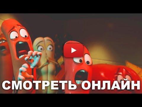 Полный расколбас мультфильм 720