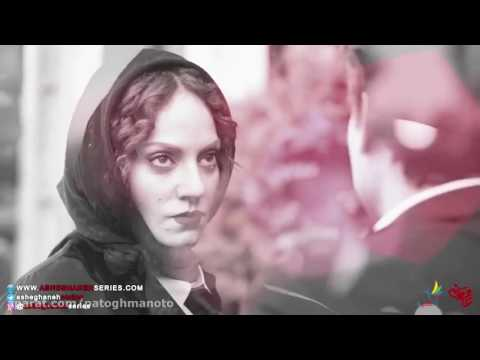 Asheghaneh Serial Trailer   Serial Asheghane Jadid