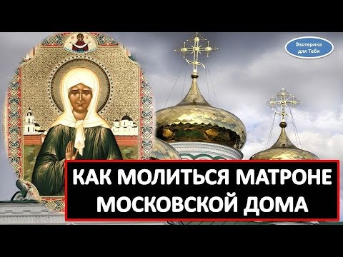Как молиться Матроне Московской дома