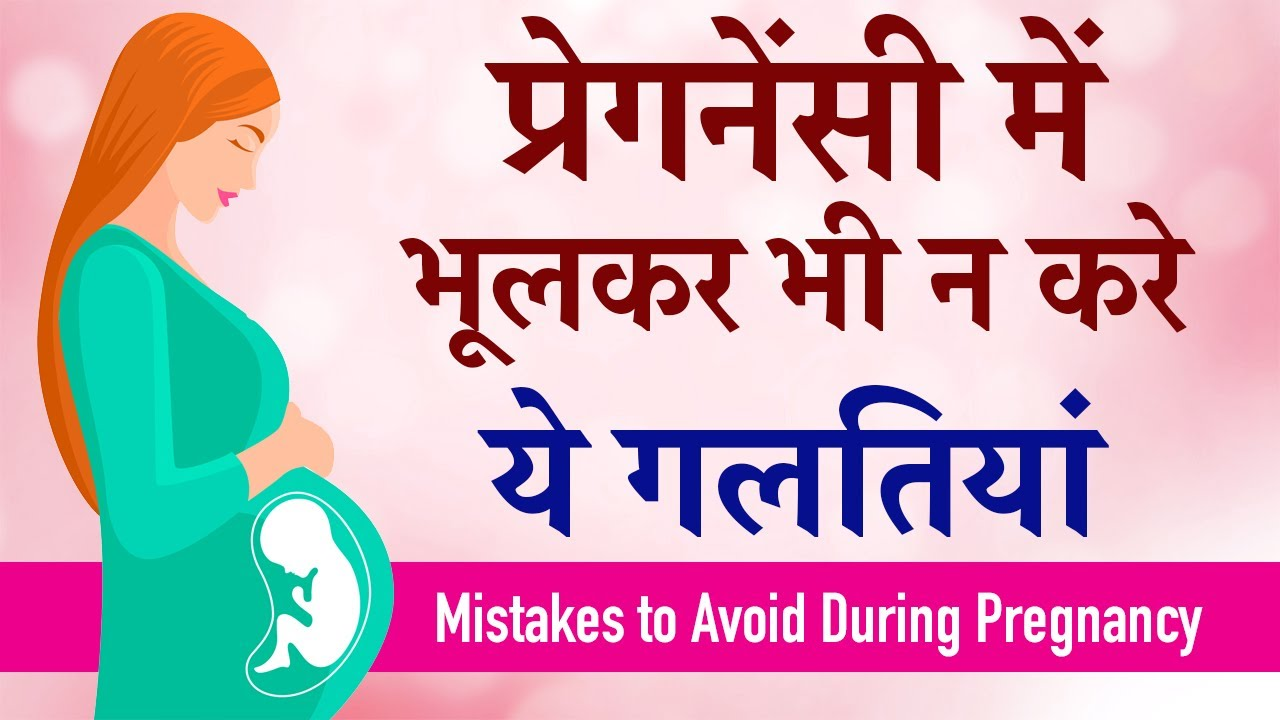 Mistakes Every Women Should Avoid During Pregnancy   Pregnancy Tips and Advice Hindi