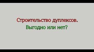 видео Дуплексы и Триплексы