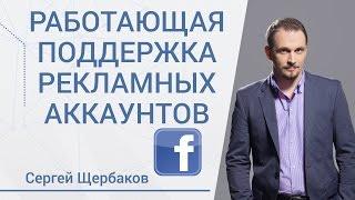 Поддержка бизнес страницы Facebook. Фейсбук лайфхаки и обучение. Уроки SMM от Сергей Щербаков