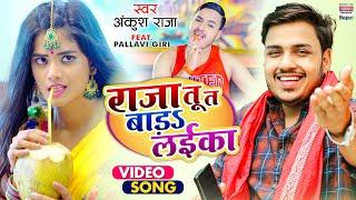 VIDEO | राजा तू त बाड़s लईका | #Ankush Raja | Pallavi Giri | Raja Tu Bada Laika | Bhojpuri Song 2021