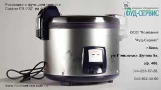Рисоварка с функцией термоса Cuckoo CR-3021 на 5.4 л(Рисоварка с функцией термоса Cuckoo CR-3021 на 5.4 л, отзывы, видеообзор от компании Фуд-сервис, подробнее http://www.food-se..., 2013-03-11T14:14:25.000Z)