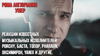 Умер Рома Англичанин ЛСП Реакции Баста Оксимирон Яникс Big Russian Boss и др