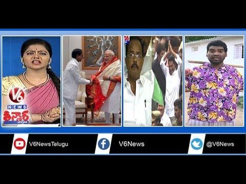 CM KCR Meets PM Modi   Mothkupalli Praises YS Jagan   People Vacate Village   Teenmaar News