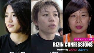 【番組】RIZIN CONFESSIONS #44 菅原美憂 検索動画 26