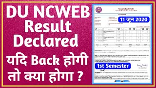 DU NCWEB Result Declared | How to Check DU Result | NCWEB Result Download | DU 1st Semester Result